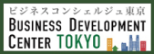 Business Development Center TOKYO|Support for foreign companies and residents(ビジネスコンシェルジュ東京)